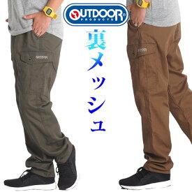 outdoor カーゴパンツ メンズ ゆったり アウトドア イージーパンツ ブランド ウエストゴム 裏メッシュ カーキ M L LL 黒 カーゴ パンツ メンズファッション 8640