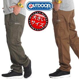 大きいサイズ メンズ パンツ カーゴパンツ ゆったり outdoor 太め アウトドア 裏メッシュ ウエストゴム イージーパンツ 2L 3L 4L 5L 秋 春 夏 ブランド カーキ 黒 送料無料 8660
