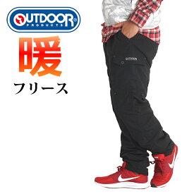 暖 パンツ メンズ 防寒 パンツ 裏フリース 暖かいパンツ ブランド カーゴパンツ アウトドア outdoor イージーパンツ ウエストゴム ゆったり 秋冬 ワイド 裏起毛 8641