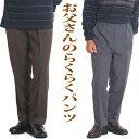 シニアファッション メンズ シニア スラックス パンツ 80代 70代 60代 裾上げ済み 選べる股下65/68 ズボン 男性 S M L LL 3L 大きいサイズ イージーパンツ 紳士 ゆったり ストレッチ ウエストゴム 父の日 敬老の日 プレゼント ウォッシャブル 333