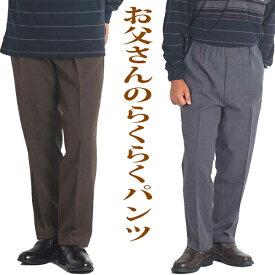 シニアファッション メンズ パンツ ウエストゴム スラックス 高齢者 ズボン 男性 服 80代 70代 60代 紳士 ゆったり ストレッチ 父の日 介護 ウォッシャブル 裾上げ済み 選べる股下65/68 小さいサイズ Sサイズ 3L 大きいサイズ 洗える 送料無料 333