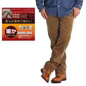 コーデュロイ パンツ メンズ 暖 パンツ コーディロイ 裏起毛 防寒パンツ ストレッチ ゆったり 極 暖 裏フリース 暖かいパンツ S M L LL コーディユロイ 5302