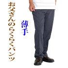 スラックスメンズパンツ紳士シニアシニアファッションゆったり大きいサイズウエストゴム