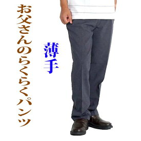 シニア メンズ パンツ ウエストゴム スラックス シニアファッション 80代 70代 60代 紳士 裾上げ済み 選べる股下65/68 高齢者 ズボン 男性 ゆったり シニアズボン Sサイズ 大きいサイズ 3L ストレッチ ウォッシャブル 洗える 春夏 送料無料 夏用 335