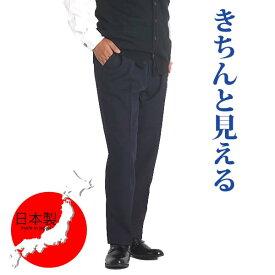 シニア メンズ パンツ ウエストゴム スラックス シニアファッション 日本製 高齢者 ズボン 男性 送料無料 70代 80代 60代 裾上げ済み 選べる股下/65/68 3L 大きいサイズ ゆったり ストレッチ ウォッシャブル 消臭 ノータック 紳士服 洗える Sサイズ 服 5300