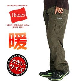 暖 パンツ 大きいサイズ メンズ 極 暖 カーゴパンツ 裏フリース 防寒パンツ ゆったり 太め 秋冬 暖かいパンツ ヘインズ 裏起毛 ワイド パンツ ズボン シニア 2L 3L 4L 5L ウエストゴム イージーパンツ 前開き 6386