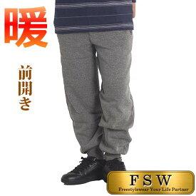 シニアファッション 80代 秋冬 あったか 60代 70代 裏起毛 パンツ シニア メンズ 前ファスナー付き スウェットパンツ 前開き 暖かいパンツ 暖 パンツ 防寒 紳士服 高齢者 ズボン 男性 ゆったり ゴム 部屋着 Sサイズ 68012