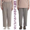 シニアファッション レディース 高齢者 パンツ スラックス ウエストゴム ゆったり 60代 70代 80代 90代 母の日 ギフト 実用的 ズボン 介護 婦人服 裾上げ済み 日本製 夏 春 洗える ミセス 女性 送料無料 85263 94149