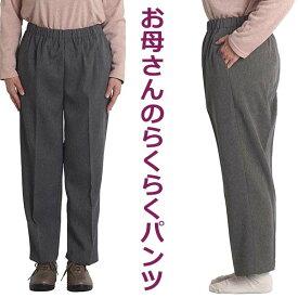 シニアファッション レディース 高齢者 パンツ ストレッチ スラックス ウエストゴム 裾上げ済み 股下55 股下58 ゆったり 60代 70代 80代 90代 母の日 介護 日本製 春 秋 小さいサイズ Sサイズ 身長 145cm 婦人服 ズボン 96375
