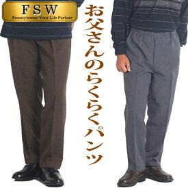 シニアファッション メンズ パンツ ウエストゴム スラックス 高齢者 ズボン 男性 服 80代 70代 60代 紳士 ゆったり ストレッチ ykk 介護 ウォッシャブル 裾上げ済み 股下65 股下68 Sサイズ 3L 大きいサイズ 洗える 父の日 333