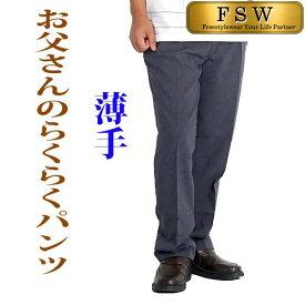 シニア メンズ パンツ ウエストゴム スラックス シニアファッション 80代 70代 60代 紳士 裾上げ済み 選べる 股下65 股下68 高齢者 ズボン 男性 ゆったり シニアズボン Sサイズ 大きいサイズ 3L ストレッチ 洗える 春夏 ykk 335