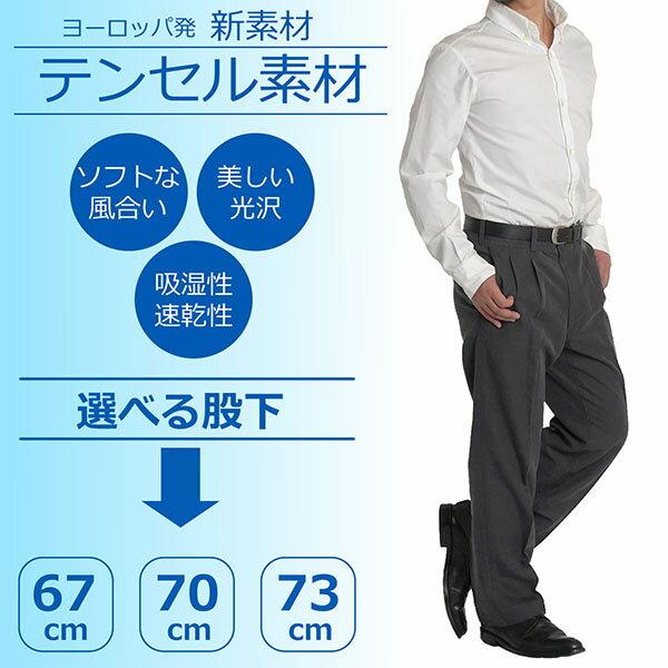 スラックス メンズ テンセル ツータック パンツ【裾上げ済み 選べる股下67/70/73cm】