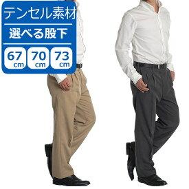 紳士 パンツ 裾上げ済み 選べる股下/67/70/73cm スラックス メンズ シニア テンセル ツータック パンツ シニアファッション ゆったり ビジネス ウォッシャブル 男性