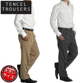 大きいサイズ メンズ スラックス テンセル ツータック 紳士 シニア パンツ 3L 4L 5L ゆったり 男性 紳士服 ウォッシャブル シニアファッション 3316