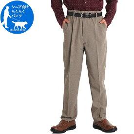 シニアファッション メンズ スラックス 紳士 パンツ 80代 70代 60代 紳士【裾上げ済み 股下65/70】ウエストゴム 紳士服 高齢者 ズボン 男性 イージーパンツ ゆったり 大きいサイズ S M L LL 3L ストレッチ 父の日 敬老の日 335