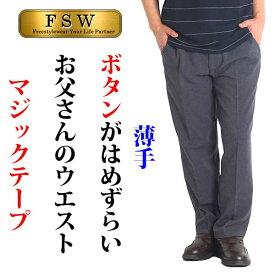 シニアファッション メンズ 60代 70代 80代 スラックス 高齢者 ズボン シニア メンズ パンツ 男性 裾上げ済み 股下65 大きいサイズ 3L ウエストゴム ウォッシャブル 春夏 Sサイズ 紳士 服 介護パンツ マジックテープ 洗える 342