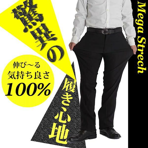 スラックス メンズ ストレッチパンツ ノータック【メガストレッチ】スリム ビジネス ゴルフ ビジカジ 5070