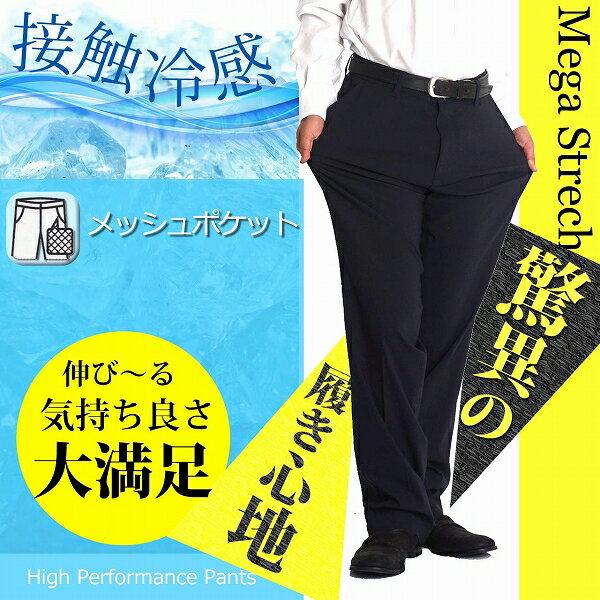 スラックス メンズ 接触冷感 ノータック パンツ【メガストレッチ】ビジネス ビジカジ 5543
