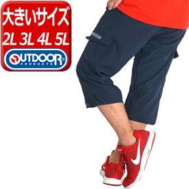 ハーフパンツ メンズ ひざ下 大きいサイズ パンツ 7分丈 クロップドパンツ スポーツ 七分丈 おしゃれ 夏 ブランド outdoor アウトドア ウエストゴム ドライ 速乾 2L 3L 4L 5L 夏用 涼しいパンツ ズボン 送料無料 8619