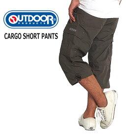 outdoor products アウトドアプロダクツ パンツ ハーフパンツ メンズ ひざ下 7分丈 クロップドパンツ カーゴパンツ 七分丈 涼しいパンツ イージーパンツ ウエストゴム ブランド ショートパンツ 部屋着 夏 送料無料 5932