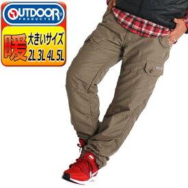 カーゴパンツ メンズ 大きいサイズ 冬 暖 パンツ 裏 フリース 裏起毛 パンツ 防寒 ゆったり 暖かい パンツ 黒 ワイド 極 暖 2L 3L 4L 5L outdoor ブランド シニアファッション 5957