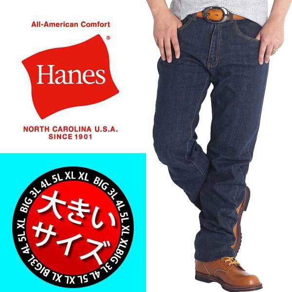 ジーンズ 大きいサイズ メンズ デニムパンツ ジーパン ストレッチパンツ Hanes ヘインズ ブランド 3L 4L 5L XXL XXXL XXXXL 【あす楽】6160