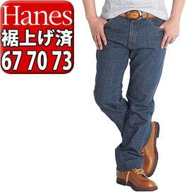 ジーンズ メンズ デニムパンツ 裾上げ済み 選べる股下 67/70/73cm ジーパン ストレッチ アンクル丈