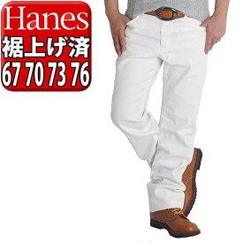デニムパンツ メンズ ジーンズ ジーパン ストレッチ ストレート 裾上げ済み 選べる股下 67/70/73/76cm ヘインズ ブランド ホワイト ブラック 白 黒