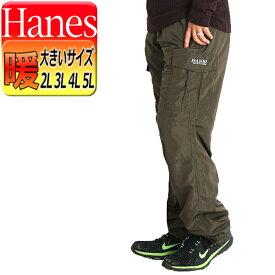暖 パンツ 大きいサイズ メンズ 極 暖 カーゴパンツ 裏 フリース 防寒パンツ ゆったり 冬 黒 暖かいパンツ hanes ヘインズ 裏起毛 ワイド シニアファッション 2L 3L 4L 5L 6386