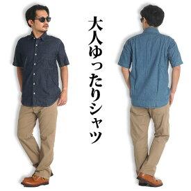 シャツ メンズ シャンブレー 半袖 綿100% デニムシャツ ゆったり 無地 シニア 紳士 カジュアルシャツ M L LL 父の日 プレゼント ギフト 男性 abp480