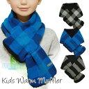 マフラー キッズ 子供 男の子 ニット&ボア素材 チェック・ボーダー柄 Lサイズ(80cm×15cm) 小学生 子ども かわいい 防…
