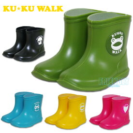レインブーツ 長靴 キッズ ベビー 子供 男の子 女の子 KU KU WALK(ククウォーク) ショート 13cm 14cm 15cm レインシューズ こども 無地 日本製【あす楽対応】