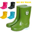 レインブーツ 長靴 キッズ 子供 男の子 女の子 KU KU WALK(ククウォーク) ロング 16cm 17cm 18cm レインシューズ こど…