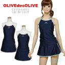 スクール水着 女の子 女子 OLIVE des OLIVE(オリーブデオリーブ)30751343 セパレート スカート タンキニ 140 150 160 …