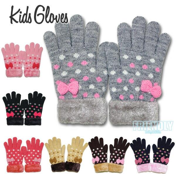 手袋 キッズ ジュニア 子供 女の子 ニット×内側ファー 45509ドット&リボン手袋 防寒 かわいい てぶくろ グローブ【メール便OK】】【あす楽対応】