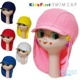スイムキャップ 日よけ つば付き キッズ 子供 Kids Foret(キッズフォーレ)無地 52〜54cm 女の子 男の子 水泳帽 プール 帽子 こども UVカット 水着【メール便OK】【あす楽対応】