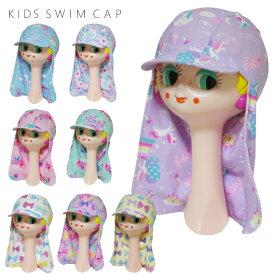スイムキャップ 首の日よけ つば付き キッズ 子供 女の子 orange bonbon 52〜56cm 水泳帽 スイミングキャップ プール 水泳 帽子 UVカット 水着【メール便OK】【あす楽対応】