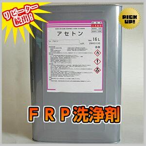FRP洗浄剤アセトン 2L