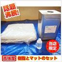 高強度 FRP10kgセット(樹脂・マット・硬化剤のセット)