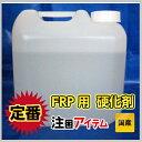 FRP 硬化剤 5kg