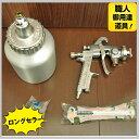高粘度タイプ スプレーガン (FRPトップコート/ゲルコート 塗布専用)