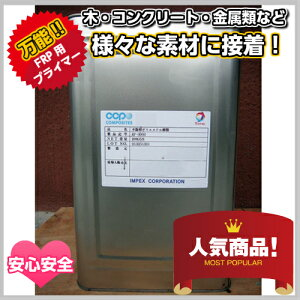 FRP用プライマー樹脂 10kg 促進剤入り 木・コンクリ・金属用