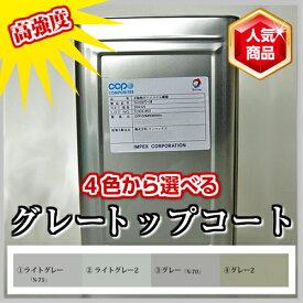 高強度 FRPトップコート グレー 4kg 促進剤入り 硬化剤 80gセット 塗料