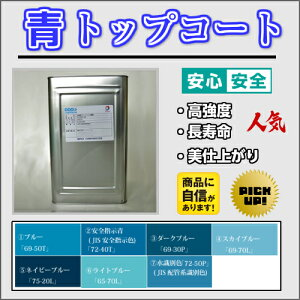 送料無料!! 高強度 FRPトップコート青 ブルー 10kg 促進剤入り 硬化剤200gセット