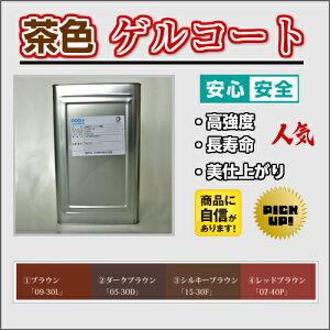 高強度 FRP ゲルコート茶色 (ブラウン系) 1kg 促進剤入り 硬化剤20gセット