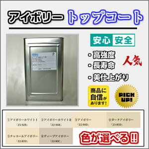送料無料!! 高強度 FRPトップコート アイボリー 20kg 促進剤入り 硬化剤400gセット