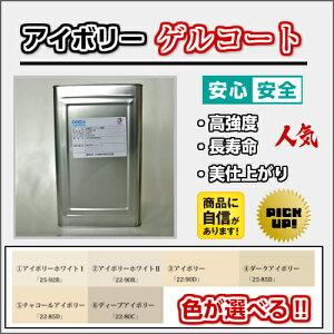 高強度 FRP ゲルコートアイボリー 4kg 促進剤入り 硬化剤80gセット