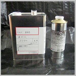 送料無料 FRP用クリア塗料 ウレタン2コートクリア塗料 1kg 硬化剤・希釈剤セット FRP用上塗り塗料