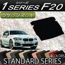 BMW 1シリーズ F20 ラゲッジマット (スタンダード)