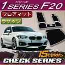 BMW 1シリーズ F20 フロアマット ラゲッジマット (チェック)